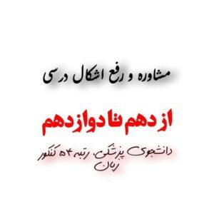 کانال مشاوره و رفع اشکال درسی