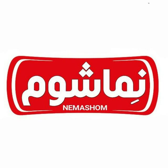 کانال زعفران نماشوم