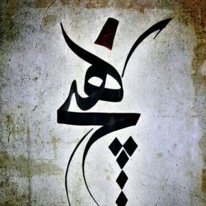 کانال مولانا مولانا 😍