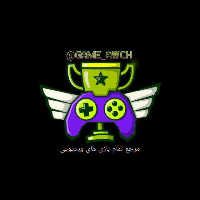 کانال 🎮 game AWCH 🎮