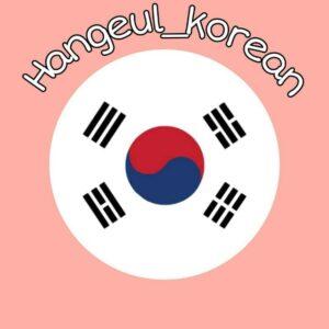 کانال آموزش زبان کره ای 🇰🇷