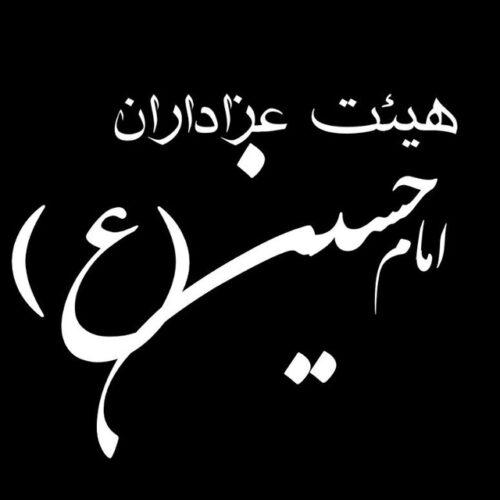 کانال هیئت عزاداران امام حسین(ع)دیزج ناولو شهرستان بناب
