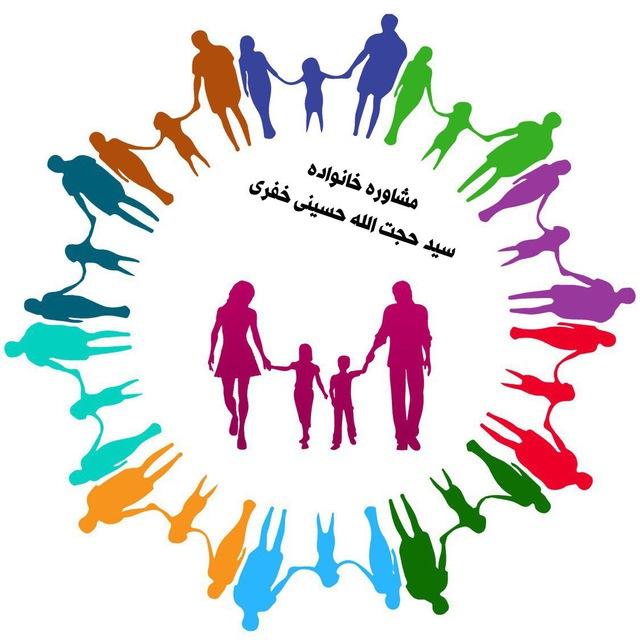 کانال مشاور ازدواج و خانواده حسینی خفری