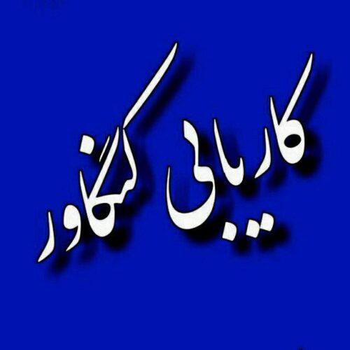 کانال کاریابی کنگاور