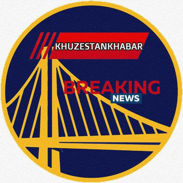 کانال اخبار خوزستان خبر