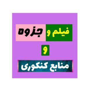 کانال فروش دی وی دی و جزوه و کتب کنکوری