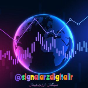 کانال سیگنال ارز دیجیتالsignalarzdigitalir