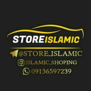 """کانال """"Store Islamic"""""""