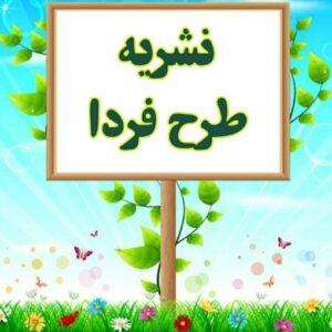 کانال نشریه طرح فردا