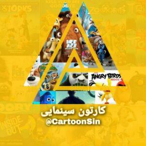 کانال Cartoonsin | کارتون سینمایی