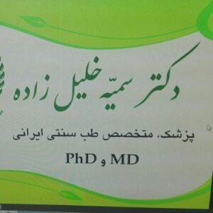 کانال دکتر سمیه خلیل زاده