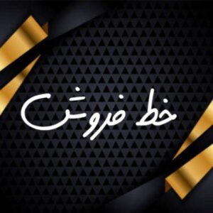 کانال خــــط فـــروش   khatforosh.com
