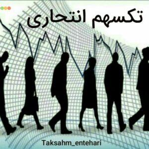 کانال تکسهم انتحاری