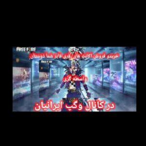 کانال خریدو وفروش ،فریفایر ایرانیان