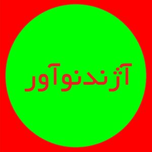 کانال Ajand Nouavar