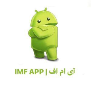 کانال IMF APP | آی ام اف