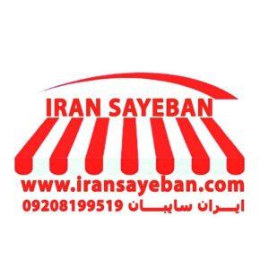 کانال Iran_Sayeban