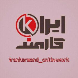 کانال onlinework