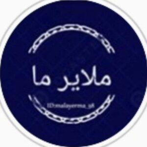 کانال 💒 ملایرما 💒