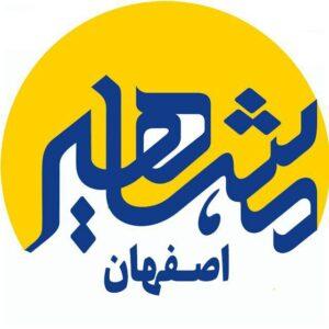 کانال آکادمی حقوق مشاهیر دانش اصفهان