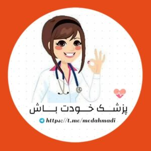 کانال •• 💊 پزشک خودت باش 💊 ••