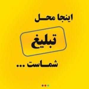 کانال سامانه استخدام ایران