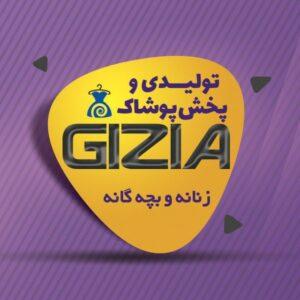 کانال تولید و پخش پوشاک GIZIA