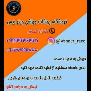 کانال Winner_race