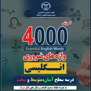 کانال آموزش ۴۰۰۰ واژه
