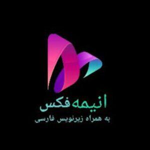 کانال انیمه فکس