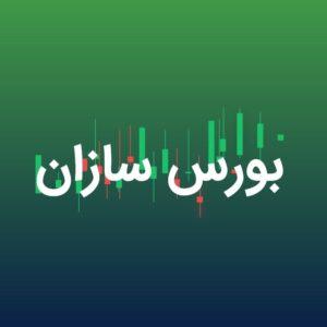 کانال بورس سازان | bourse sazzan