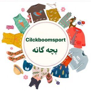 کانال Cilckboomsport بچه گانه عمده