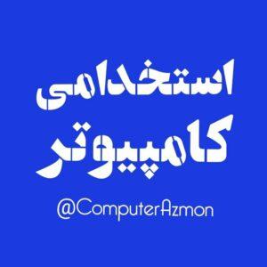 کانال استخدامی کامپیوتر