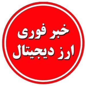 کانال خبر ارز دیجیتال