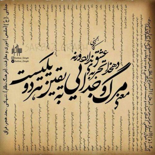 کانال کاظم بهمنی