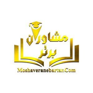 کانال Moshaverane_barttar