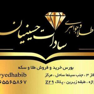 کانال گالری طلای سادات حسینیان