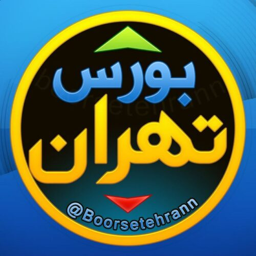کانال بورس تهران