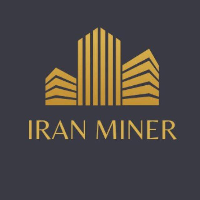 کانال ایران ماینر