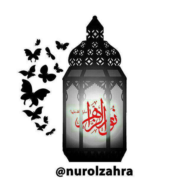 کانال نورالزهرا صلوات الله علیها