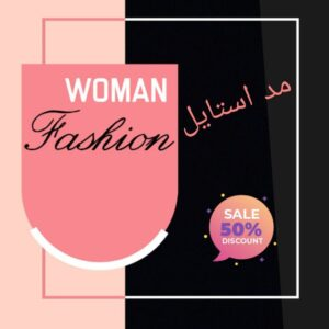 کانال پوشاک زنانه/بچه گانه مد استایل