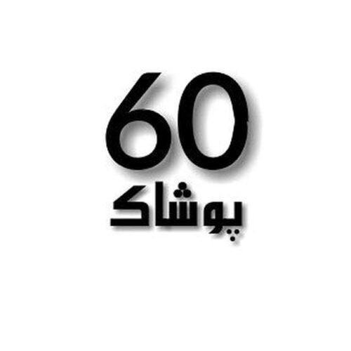 کانال ۶۰ پوشاک