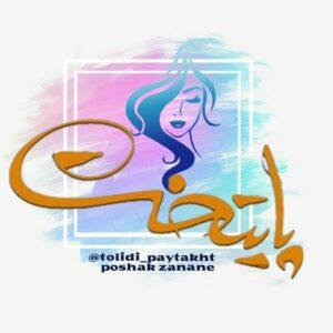 کانال پوشاک زنانه پایتخت(عمده)
