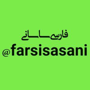 کانال @farsisasani
