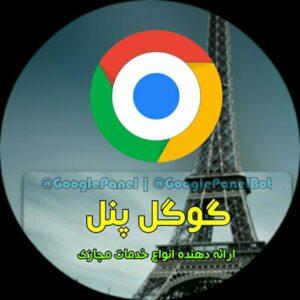 کانال گوگل پنل : News