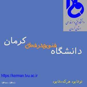کانال دانشگاه فنی و حرفه ای کرمان