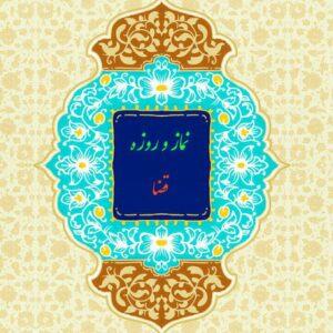 کانال نماز و روزه
