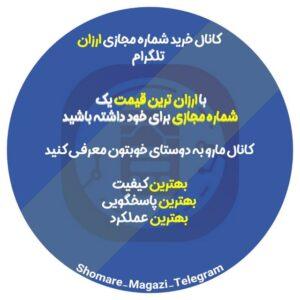 کانال خرید شماره مجازی ارزان تلگرام