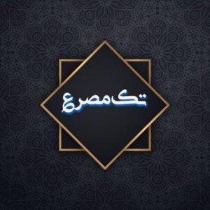 کانال تــکـــ مـصــــࢪ؏