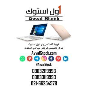 کانال لپ تاپ استوک   AvvalStock.com